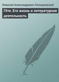 Холодковский, Н. А.  - Гёте. Его жизнь и литературная деятельность