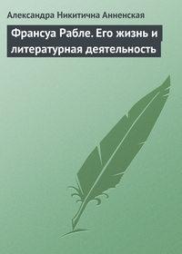 Анненская, Александра  - Франсуа Рабле. Его жизнь и литературная деятельность
