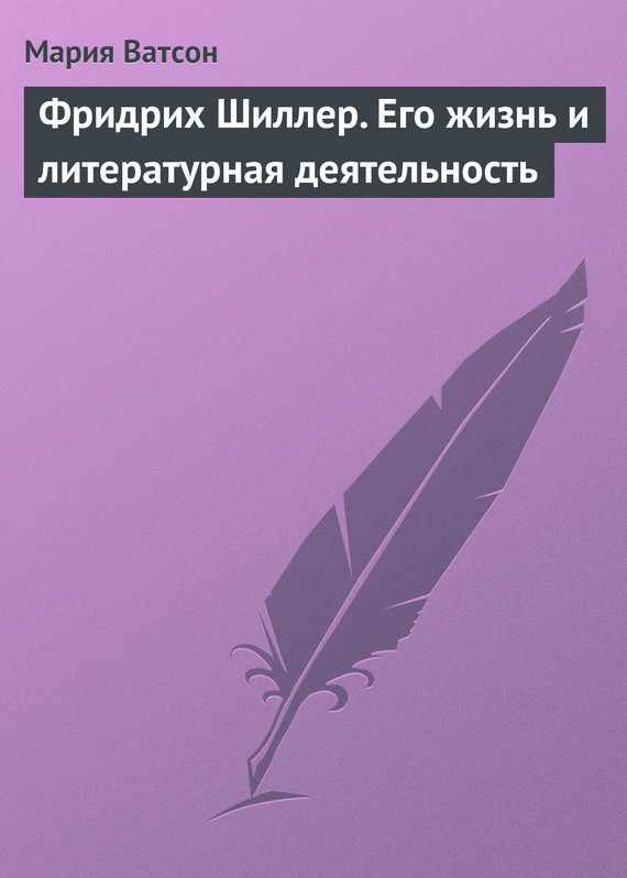 занимательное описание в книге Мария Валентиновна Ватсон