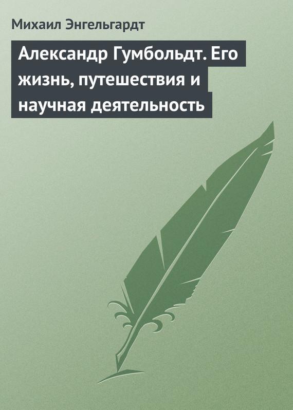 Михаил Энгельгардт бесплатно