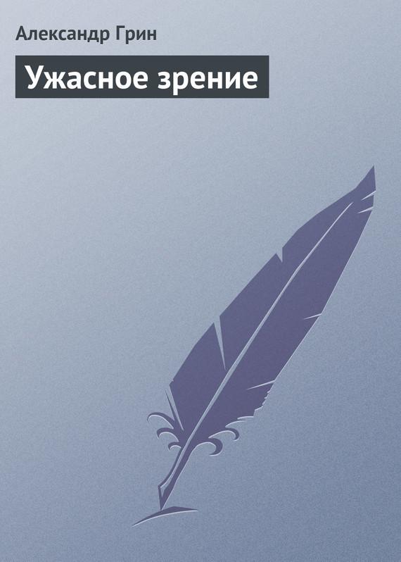 Обложка книги Ужасное зрение, автор Грин, Александр
