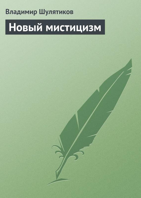 Новый мистицизм