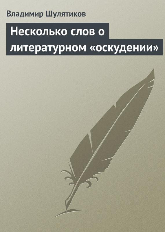 Несколько слов о литературном «оскудении»