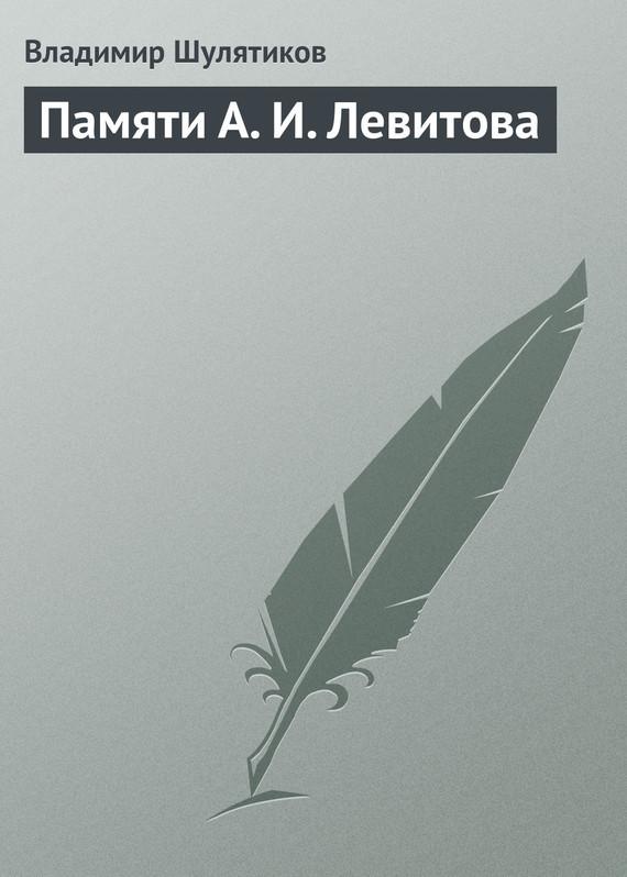 занимательное описание в книге Владимир Михайлович Шулятиков