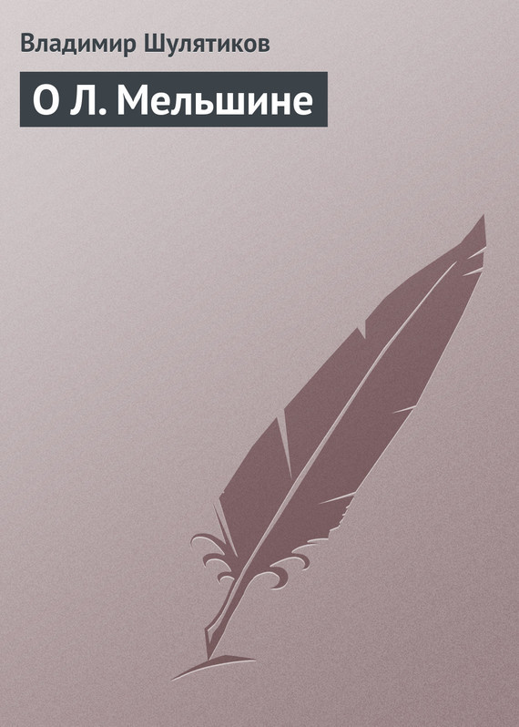 О Л. Мельшине