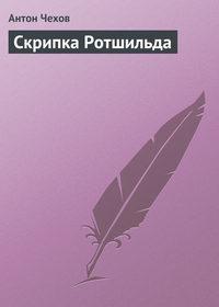 Чехов, Антон Павлович  - Скрипка Ротшильда