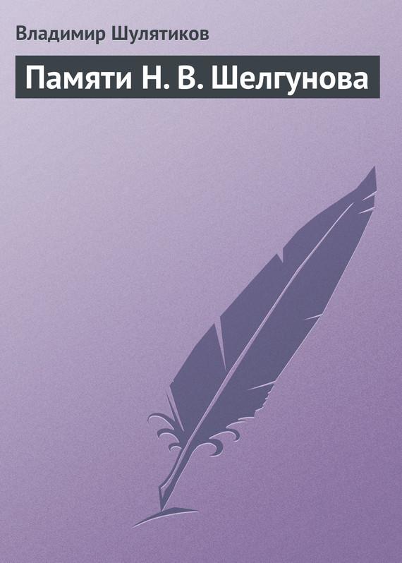 яркий рассказ в книге Владимир Михайлович Шулятиков