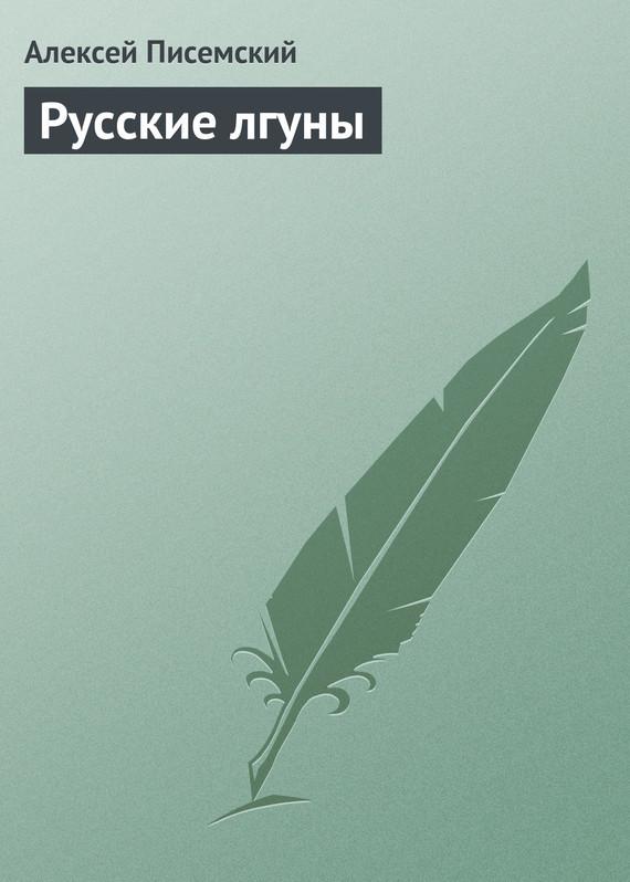 напряженная интрига в книге Алексей Феофилактович Писемский