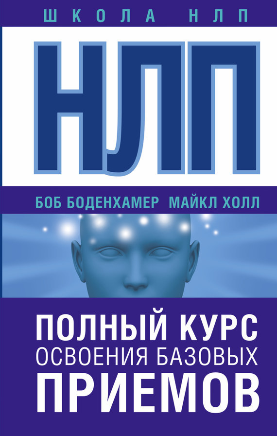 Боб Боденхамер, Л. Майкл Холл - НЛП. Полный курс освоения базовых приемов