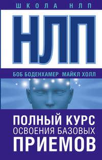 Боденхамер, Боб Г.  - НЛП. Полный курс освоения базовых приемов
