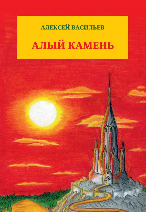 Алексей Васильев - Алый камень