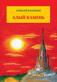 Васильев, Алексей  - Алый камень