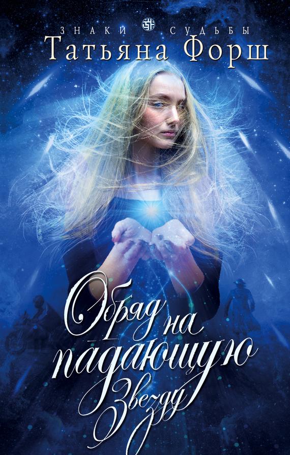 Татьяна Форш - Обряд на падающую звезду