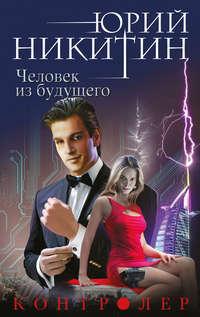 Никитин, Юрий  - Человек из будущего