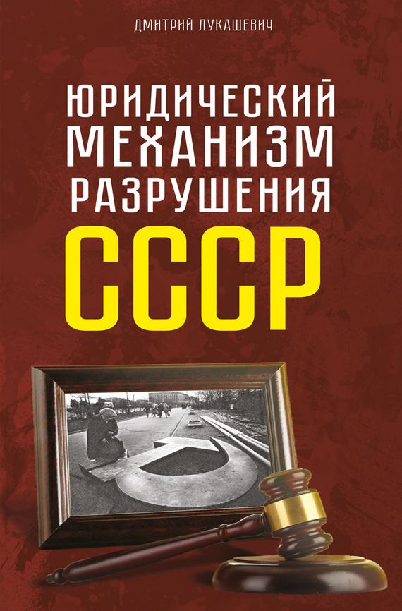 Дмитрий Лукашевич - Юридический механизм разрушения СССР