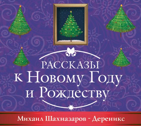 Михаил Шахназаров Дереникс