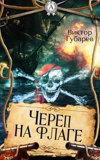 Губарев, Виктор  - Череп на флаге