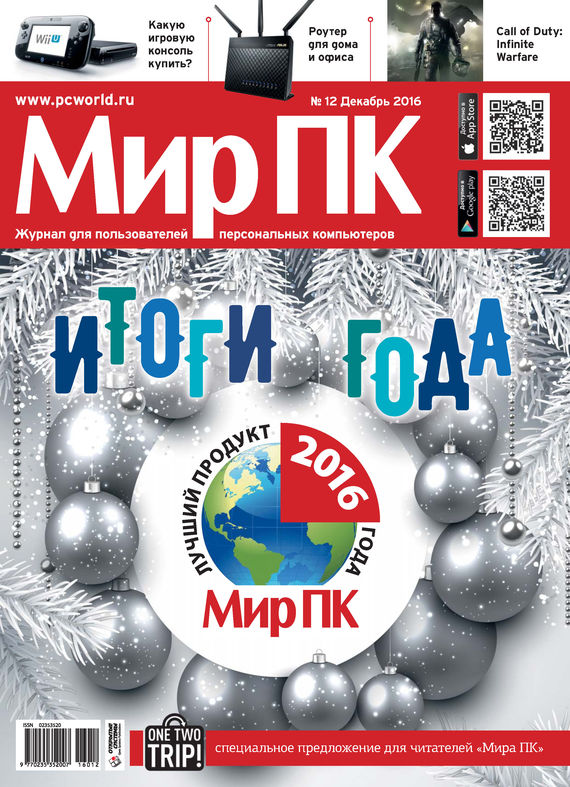 Мир ПК Журнал «Мир ПК» №12/2016 стоит ли покупать пс3 или что то другое