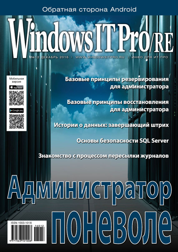 Открытые системы Windows IT Pro/RE №12/2016 уильям р станек microsoft sql server 2008 справочник администратора