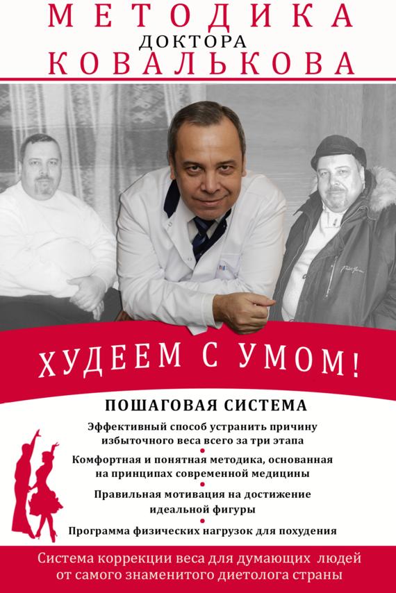 Алексей Ковальков Худеем с умом! Методика доктора Ковалькова