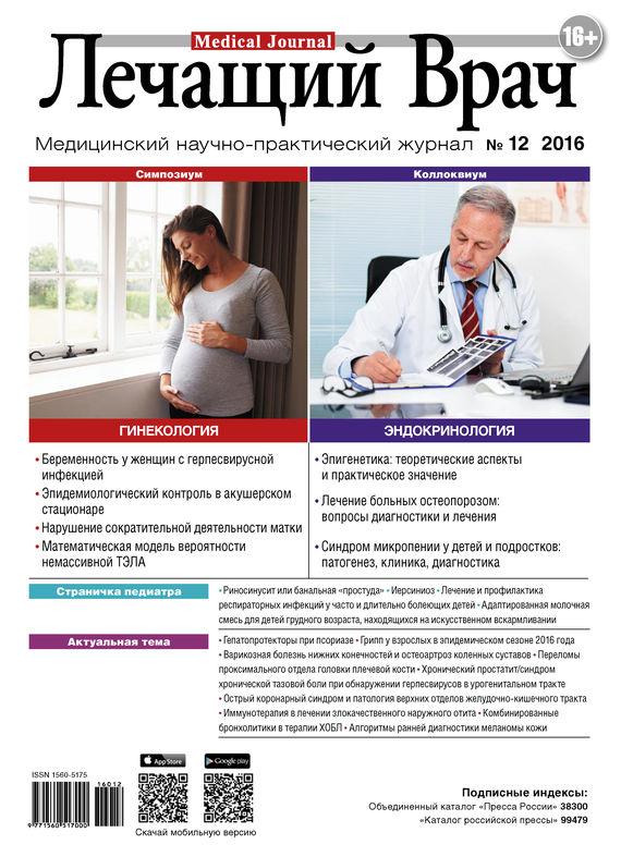 Открытые системы Журнал «Лечащий Врач» №12/2016 б у срар терапии