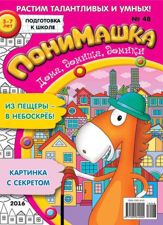 Открытые системы ПониМашка. Развлекательно-развивающий журнал. №48/2016 обучающие мультфильмы для детей где