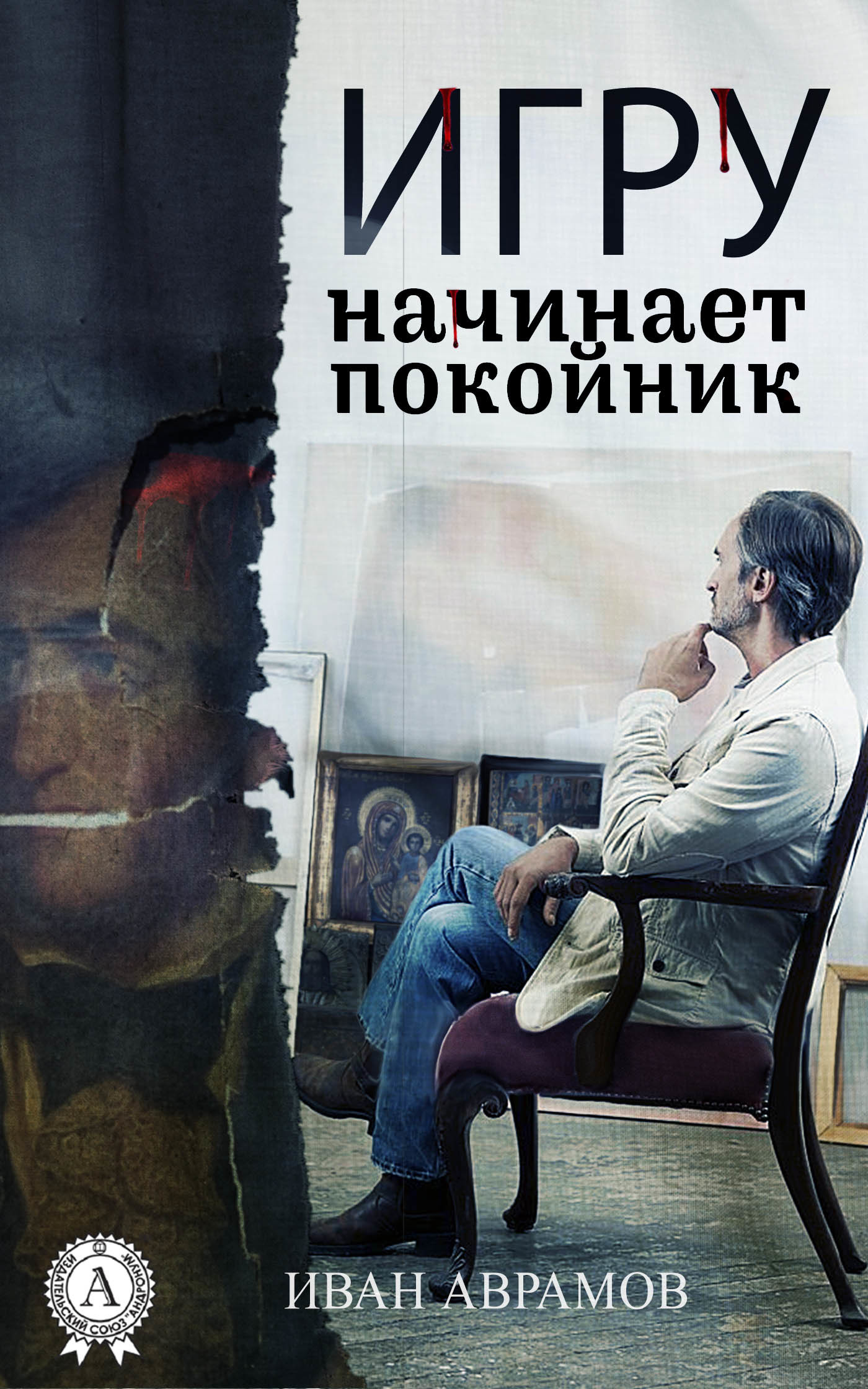 Иван Аврамов - Игру начинает покойник