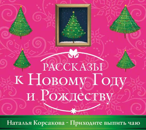 Наталья Корсакова Приходите выпить чаю  недорого