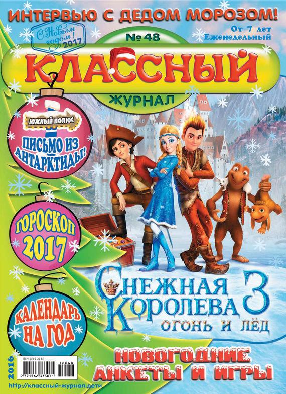 Открытые системы Классный журнал №48/2016 нижний новгород классный журнал