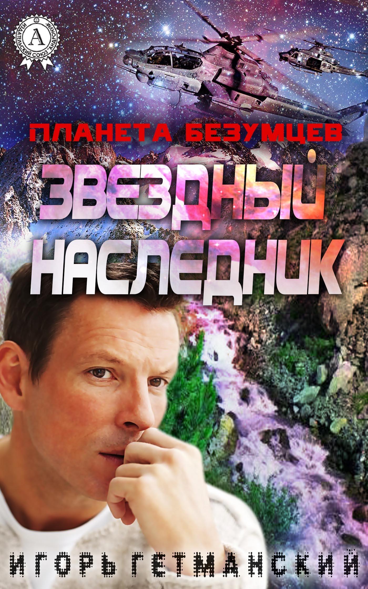 Игорь Гетманский Планета безумцев