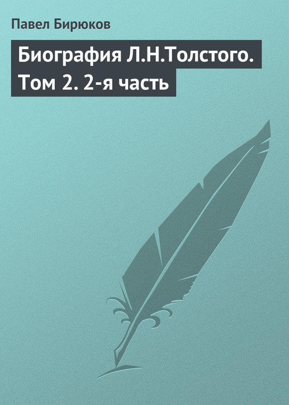 Павел Бирюков Биография Л.Н.Толстого. Том2.2-я часть сизов в н мы из бреста искупление