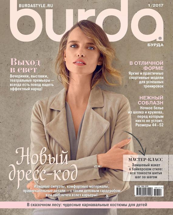 ИД «Бурда» Burda №01/2017 журнал burda купить в санкт петербурге