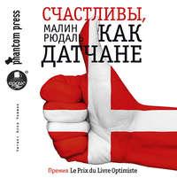 Рюдаль, Малин  - Счастливы, как датчане