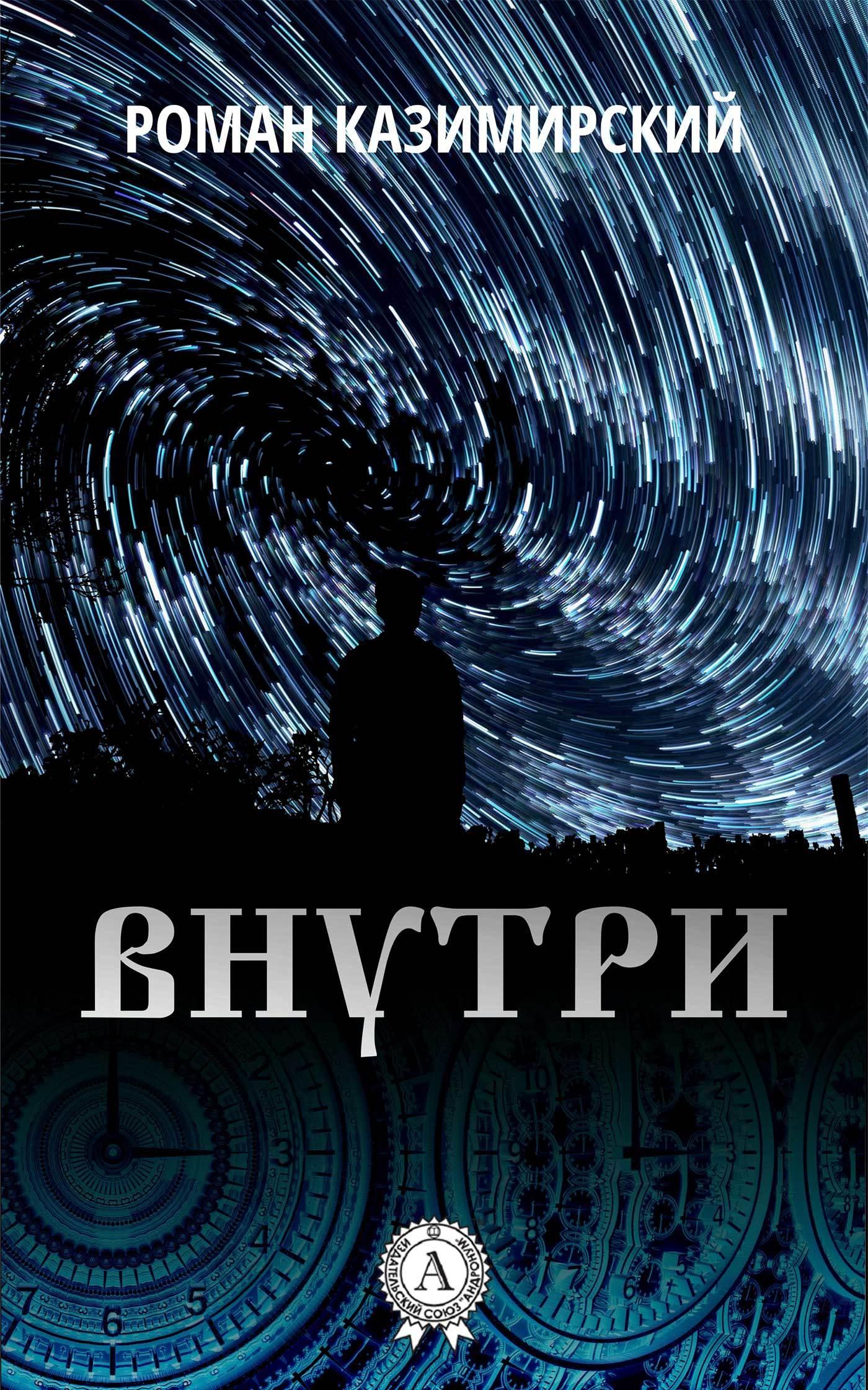 Роман Казимирский Внутри роман казимирский элвин