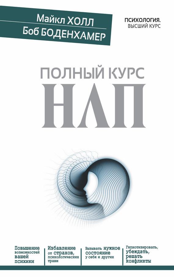 Боб Боденхамер, Л. Майкл Холл - Полный курс НЛП