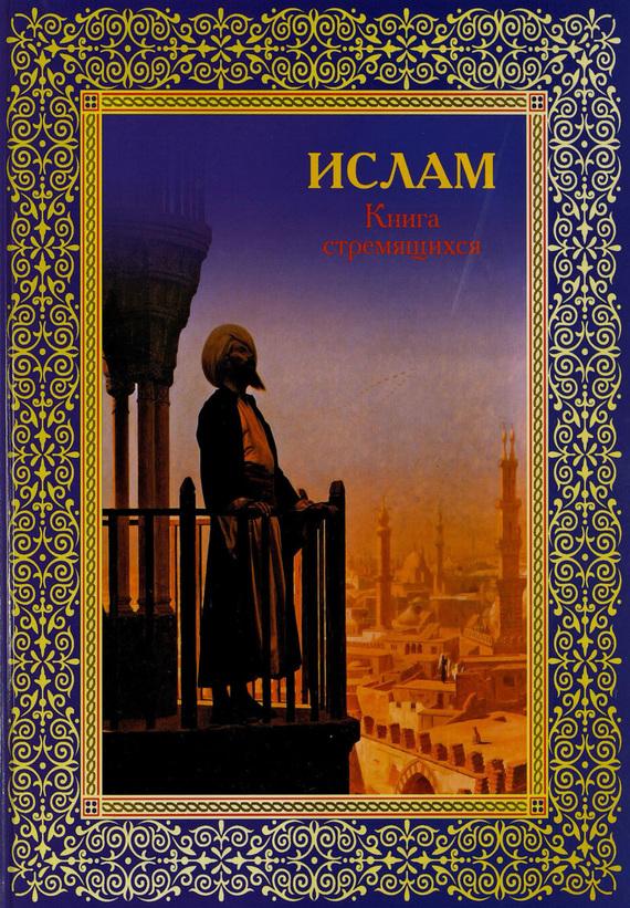 Отсутствует Ислам. Книга стремящихся цена