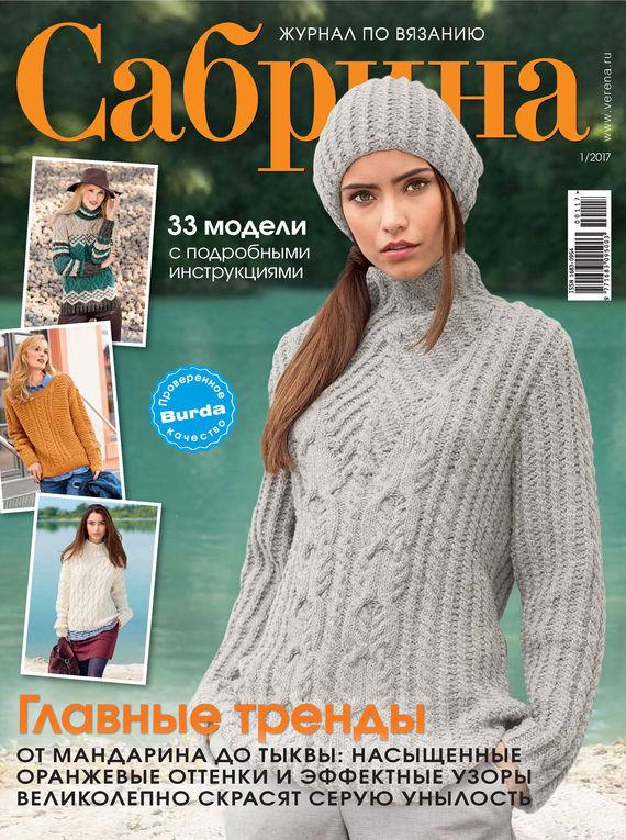 ИД «Бурда» Сабрина. Журнал по вязанию. №01/2017 ид бурда журнал новый дом 06 2015