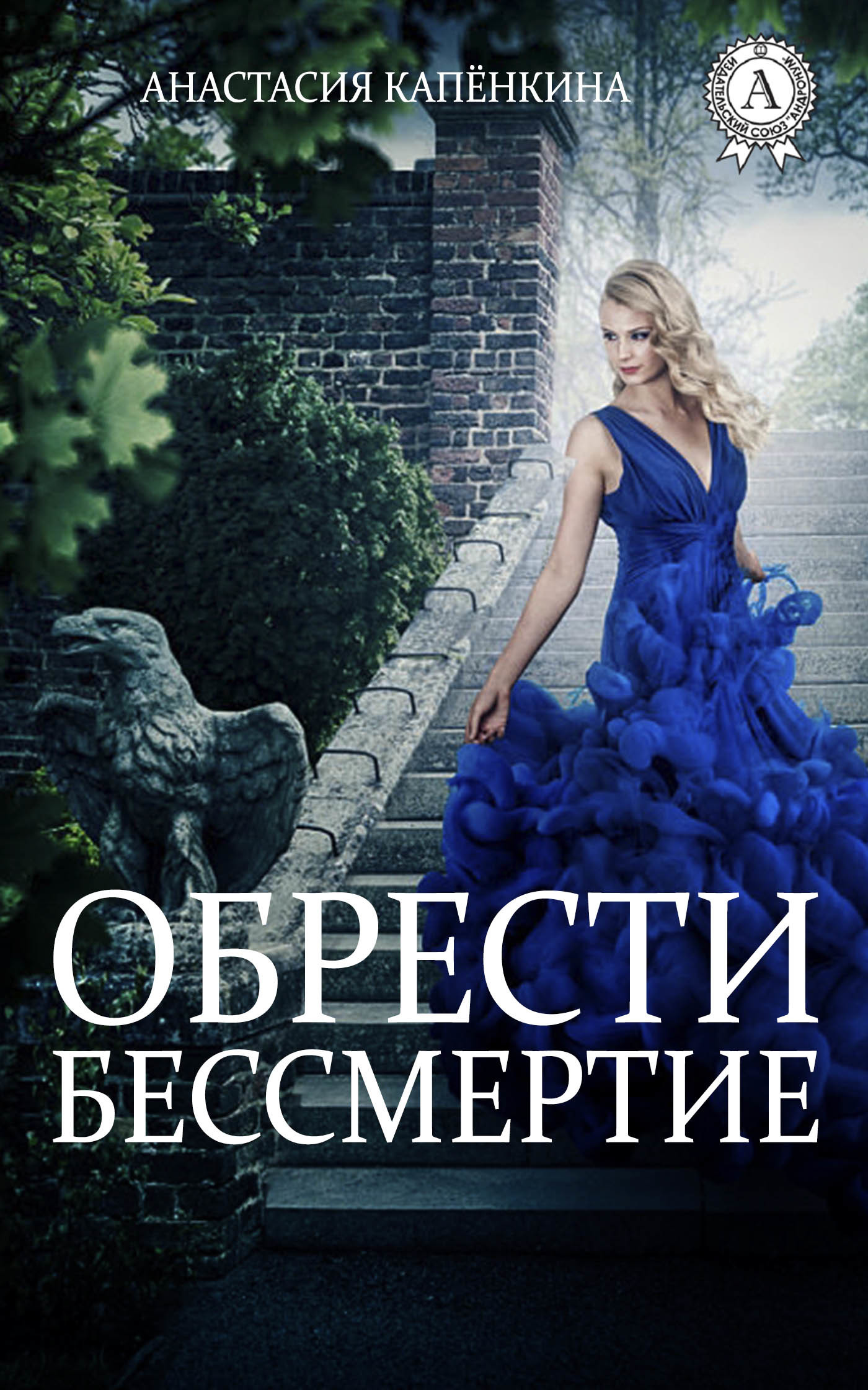 Анастасия Капёнкина - Обрести бессмертие