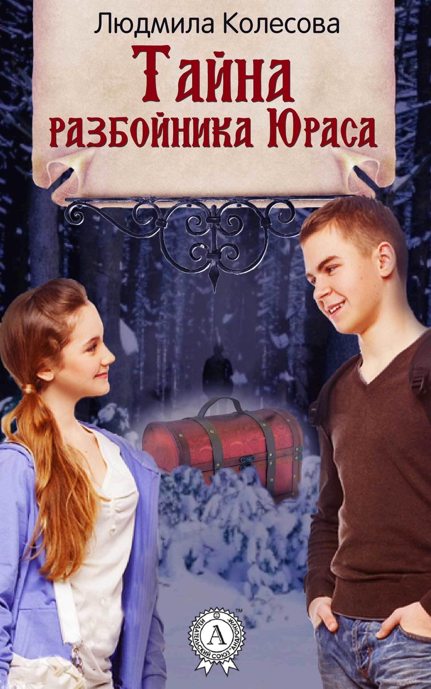 Людмила Колесова - Тайна разбойника Юраса