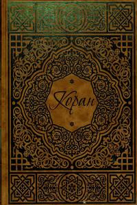 - Ал Коран Магомедов. Ч. 2