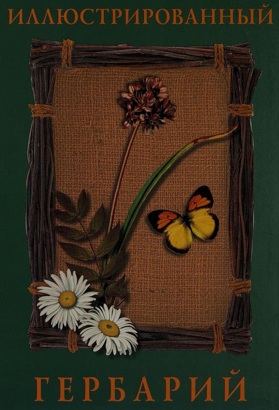 Иллюстрированный гербарий случается романтически и возвышенно