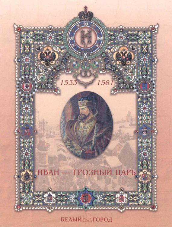 Мария Мартиросова Иван – грозный царь