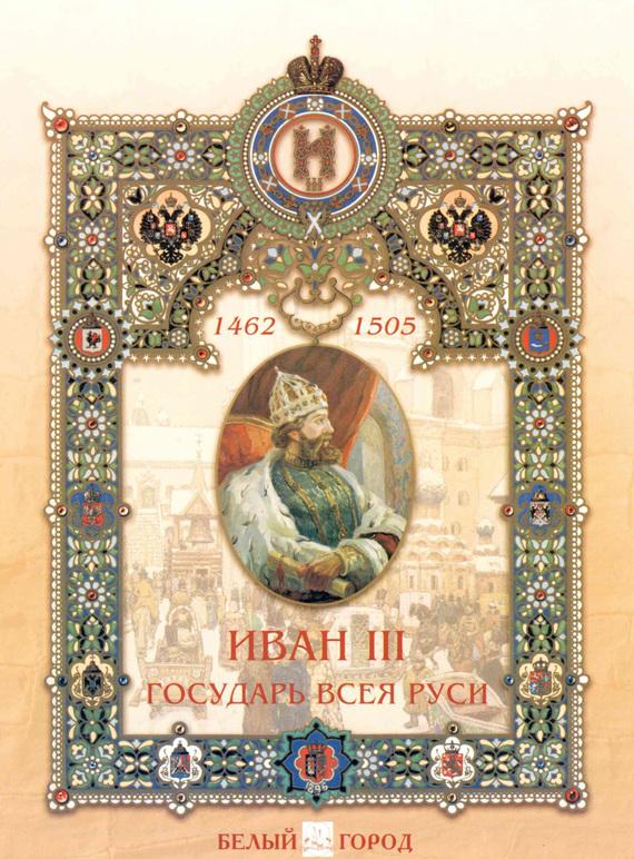 Мария Мартиросова Иван III. Государь всея Руси