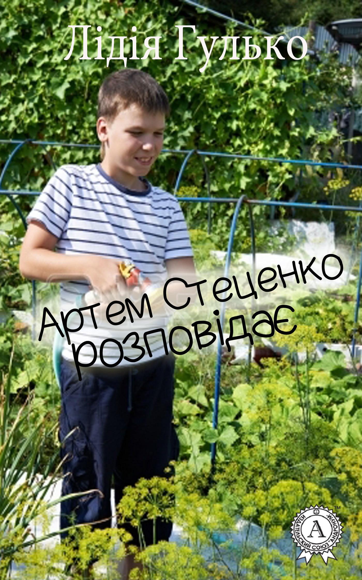 Скачать Артем Стеценко розповда быстро