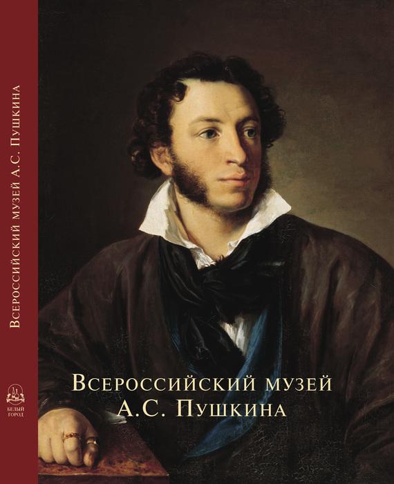 Всероссийский музей А. С. Пушкина от ЛитРес