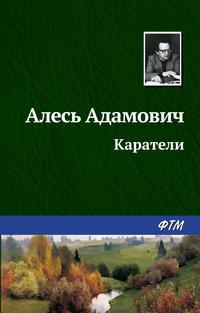 Адамович, Алесь  - Каратели