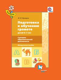 Кузнецова, М. И.  - Подготовка к обучению грамоте детей 6–7 лет. Сценарии образовательной деятельности. Методическое пособие