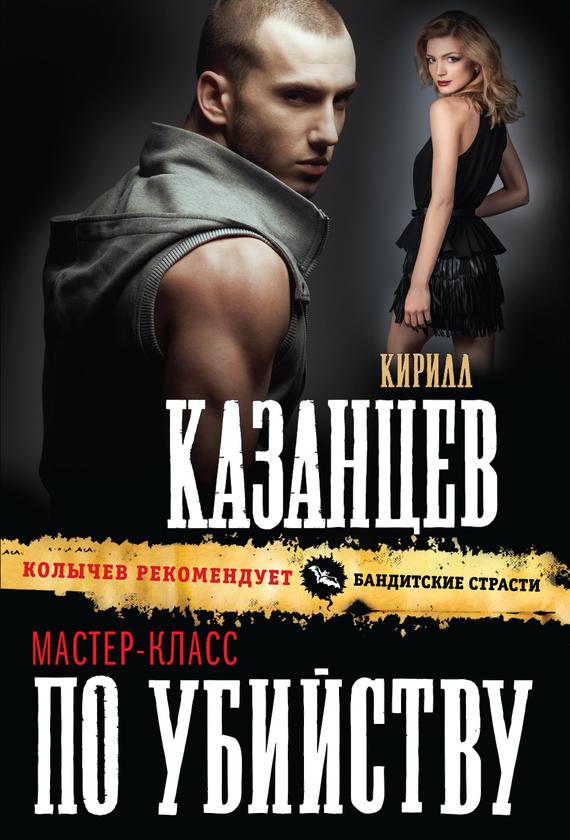 Кирилл Казанцев Мастер-класс по убийству кирилл казанцев мажорный поцелуй