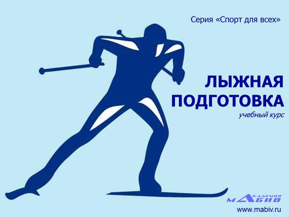 Отсутствует Лыжная подготовка билеты на чм по водным видам спорта в казани 2015