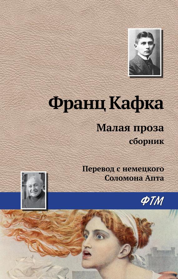 Франц Кафка Малая проза (сборник) кафка франц путь домой избранная проза
